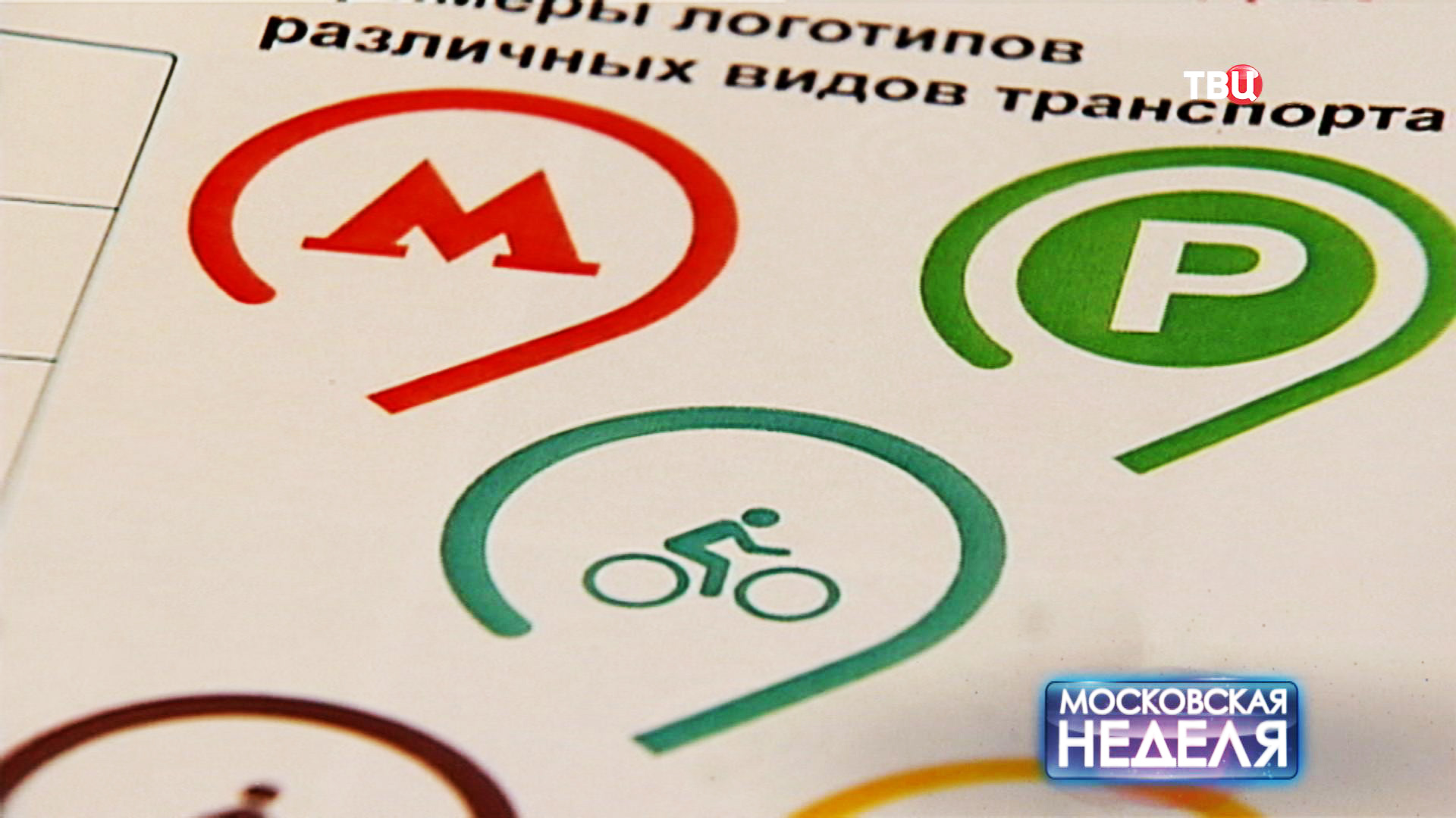 Логотипы различных видов транспорта