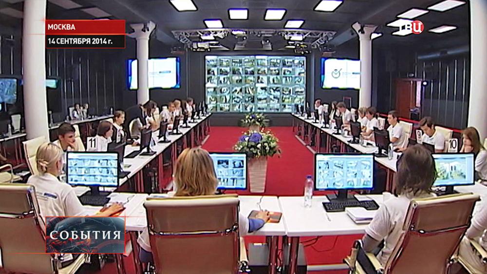 Центр видеонаблюдения за выборами в Мосгордуму