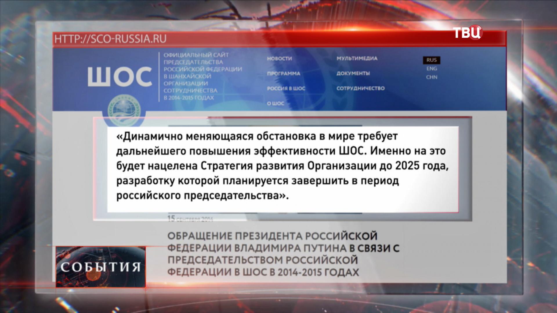 Сайт http://SCO-RUSSIA.RU