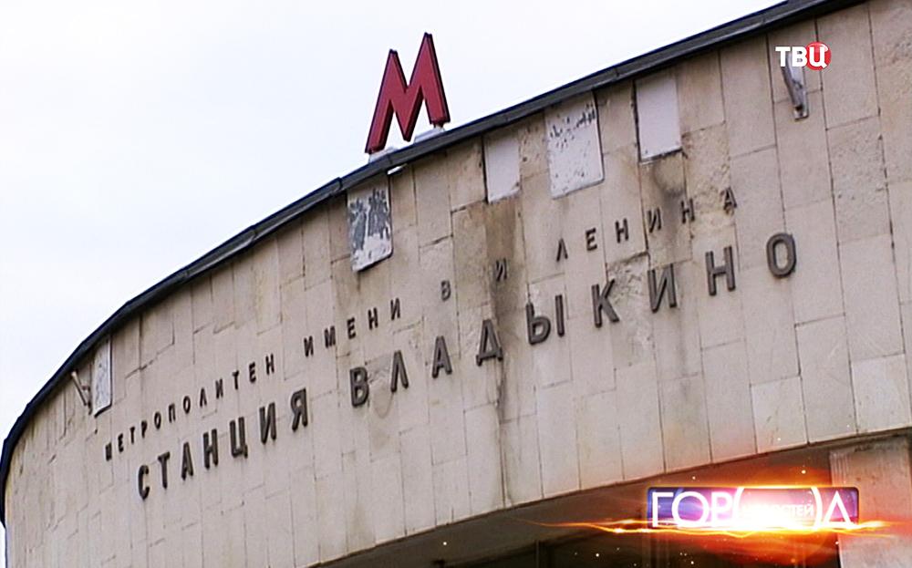 """Станция метро """"Владыкино"""""""