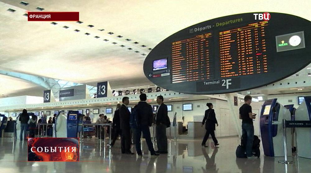Терминал в аэропорте во Франции