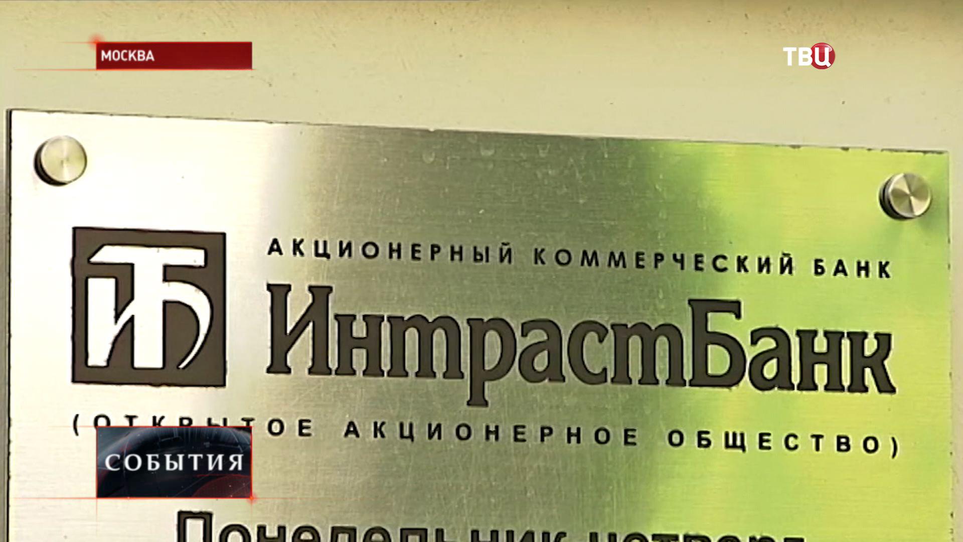 """Банк """"ИнтрастБанк"""""""