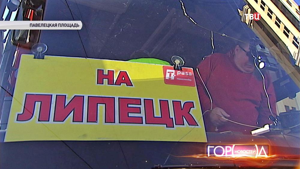 Междугородний автобус на Липецк