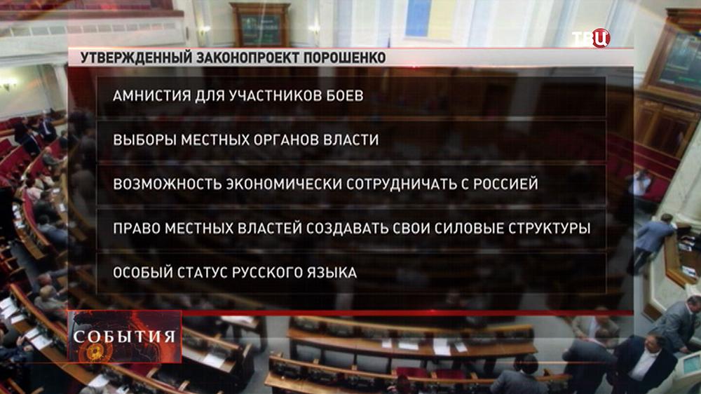 Утвержденный законопроект Петра Порошенко