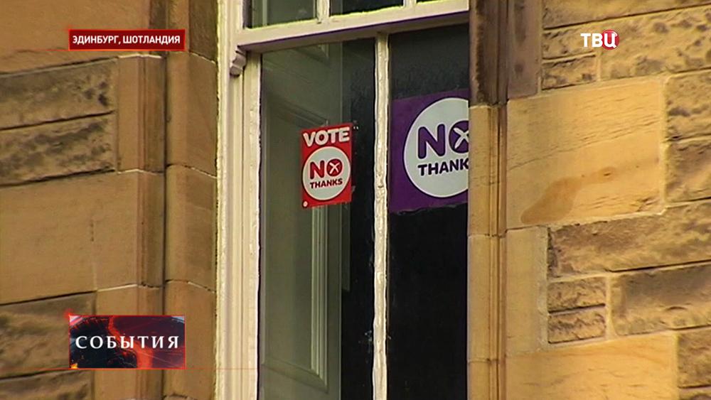 Стикеры против отделения Шотландии