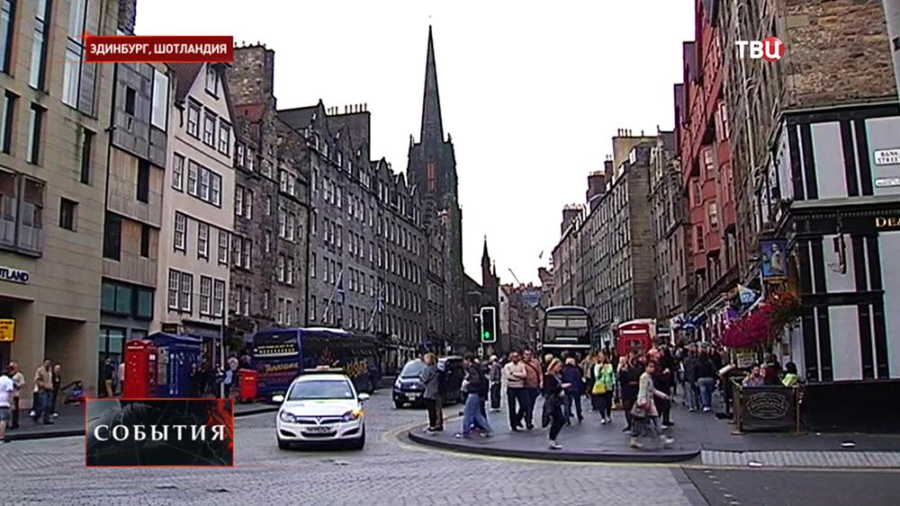 Улицы Эдинбурга в Шотландии