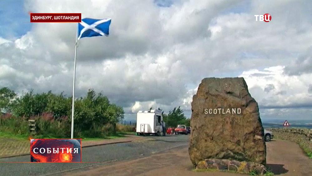 Граница Шотландии