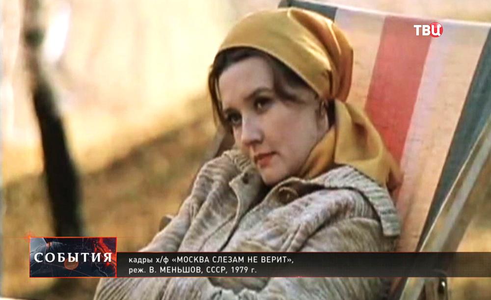 """Кадр из фильма """"Москва слезам не верит"""""""