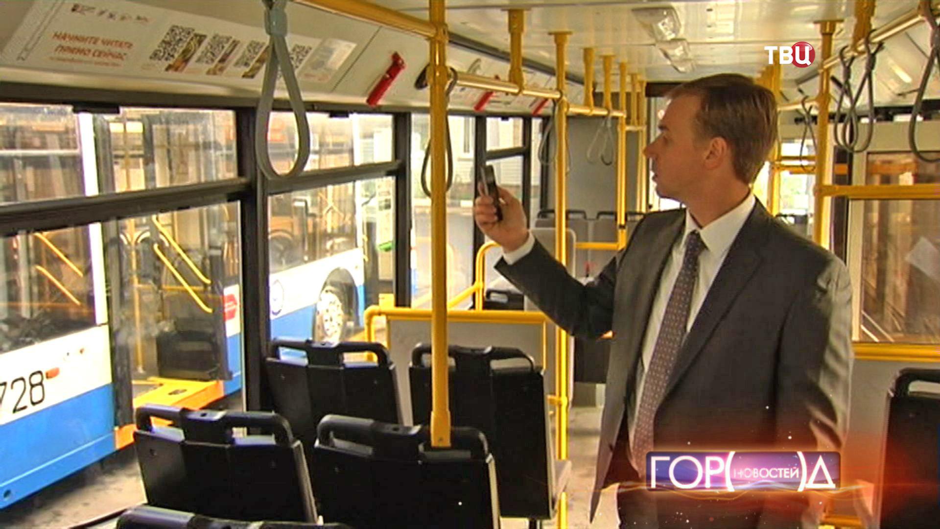 QR-код в общественном транспорте