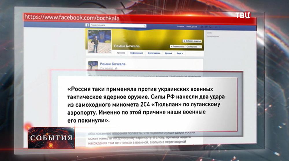 Цитата украинского журналиста опубликованная в соцсети