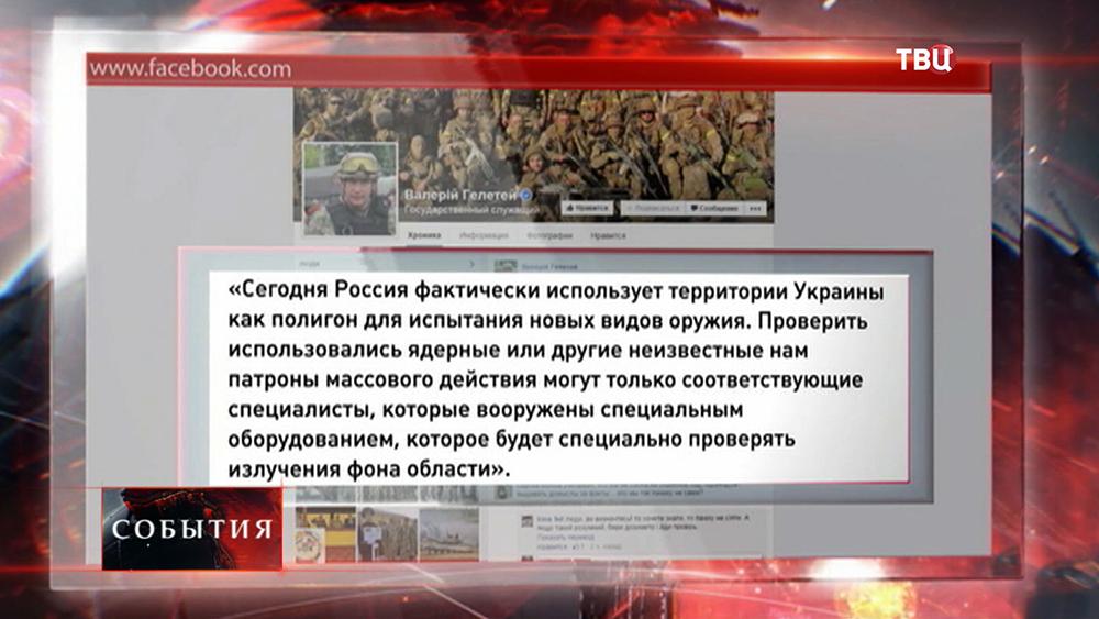 Обращение министра обороны Украины Валерия Гелетея опубликованное в соцсети