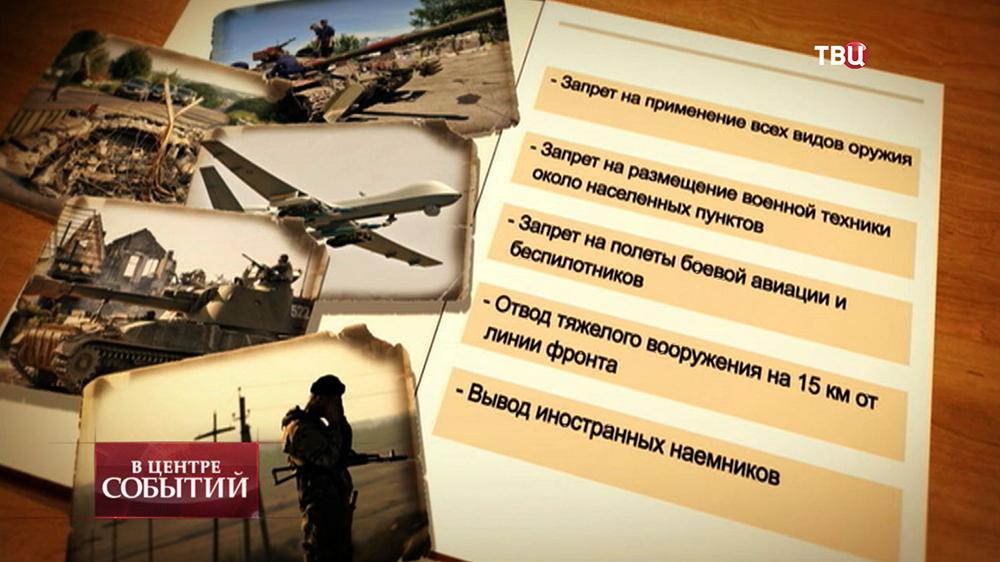 Дорожная карта по урегулированию ситуации на востоке Украины