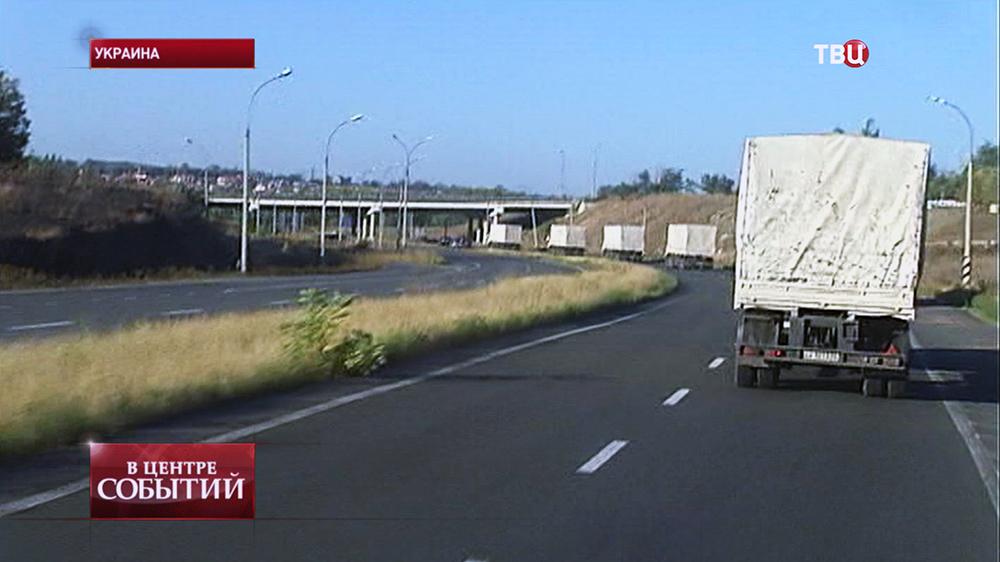 Гуманитарная автоколонна для жителей юго-востока Украины