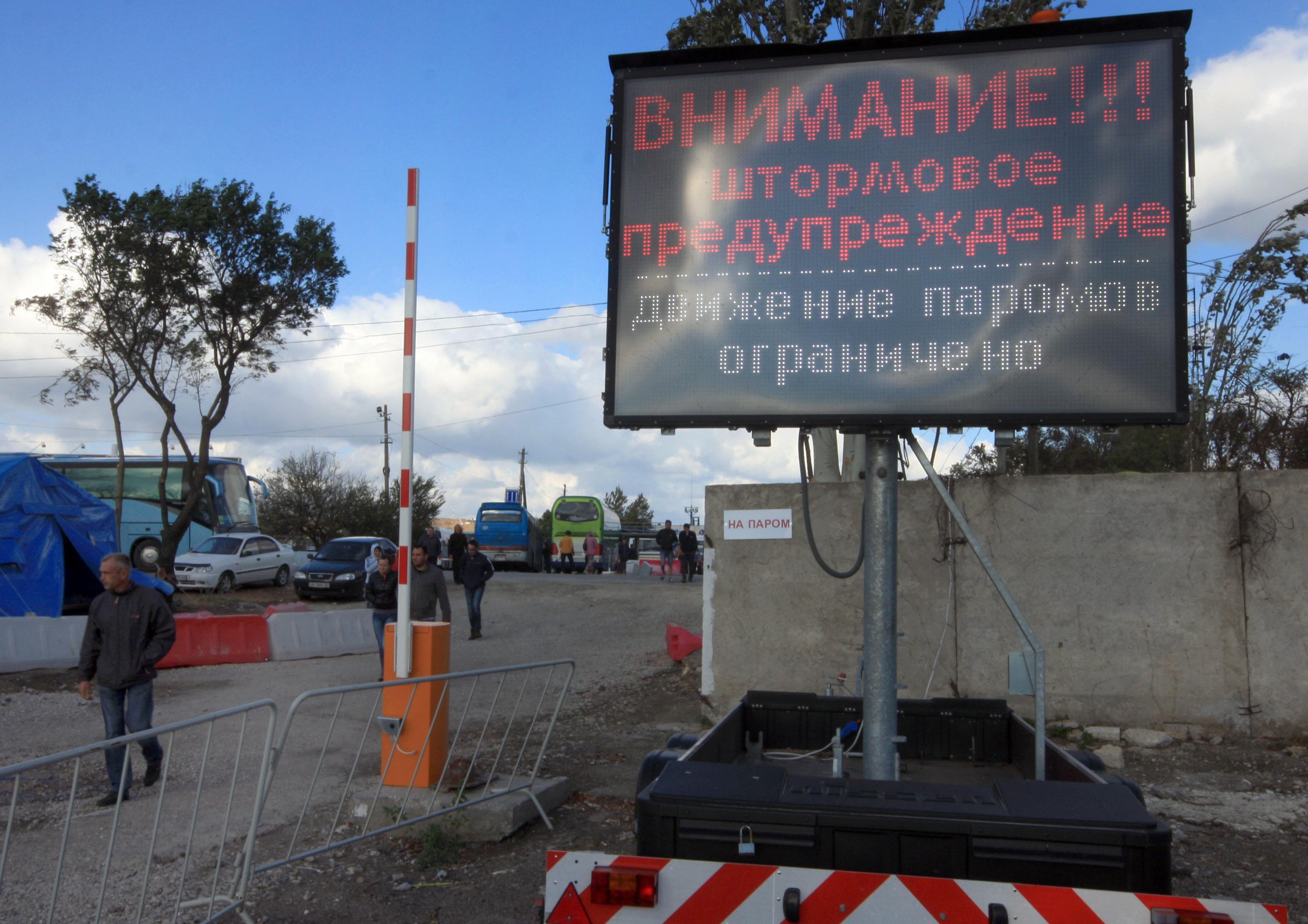 Паромная переправа через Керченский пролив