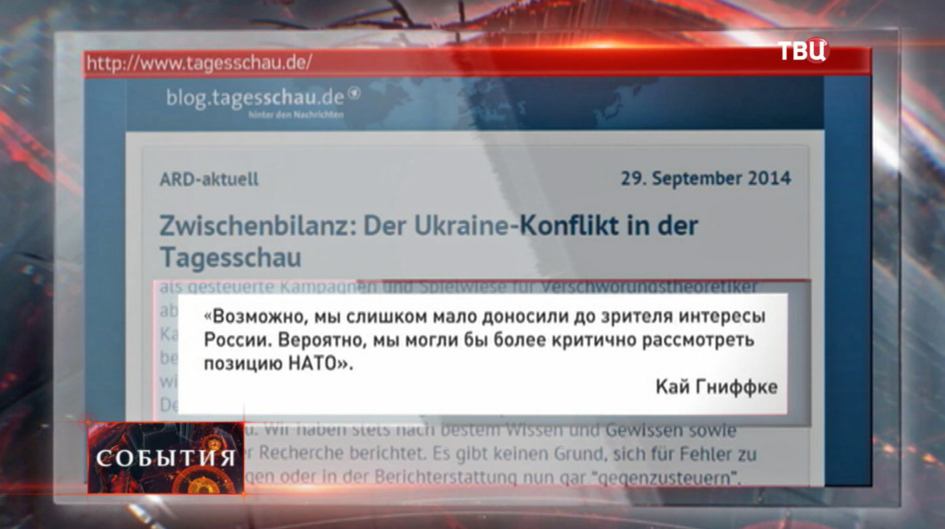 Цитата на сайте телеканала Германии ARD