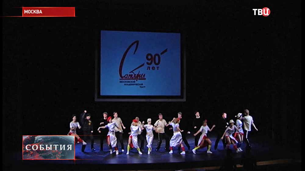 90-летие театра Сатиры