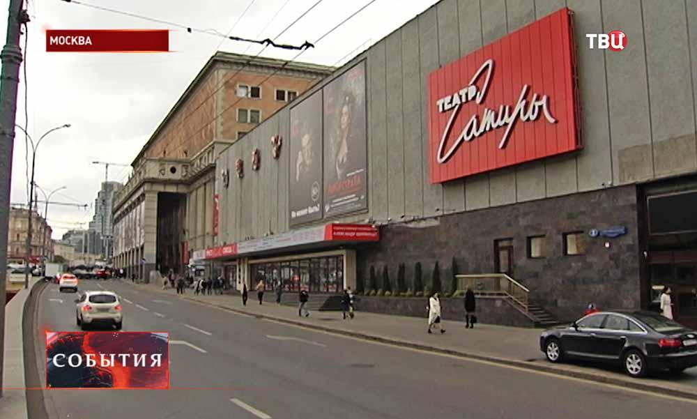 Театр Сатиры