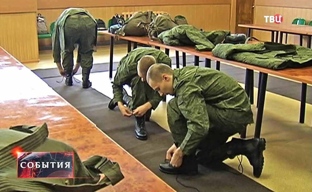 Призывники надевают армейскую форму