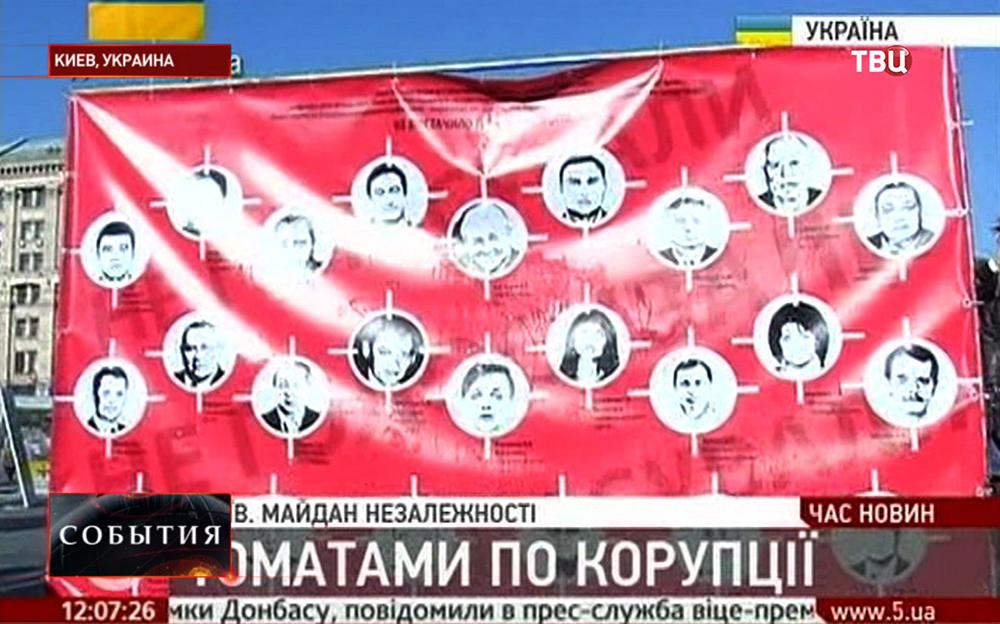 """Акция в Киеве """"Томатами по коррупции"""""""