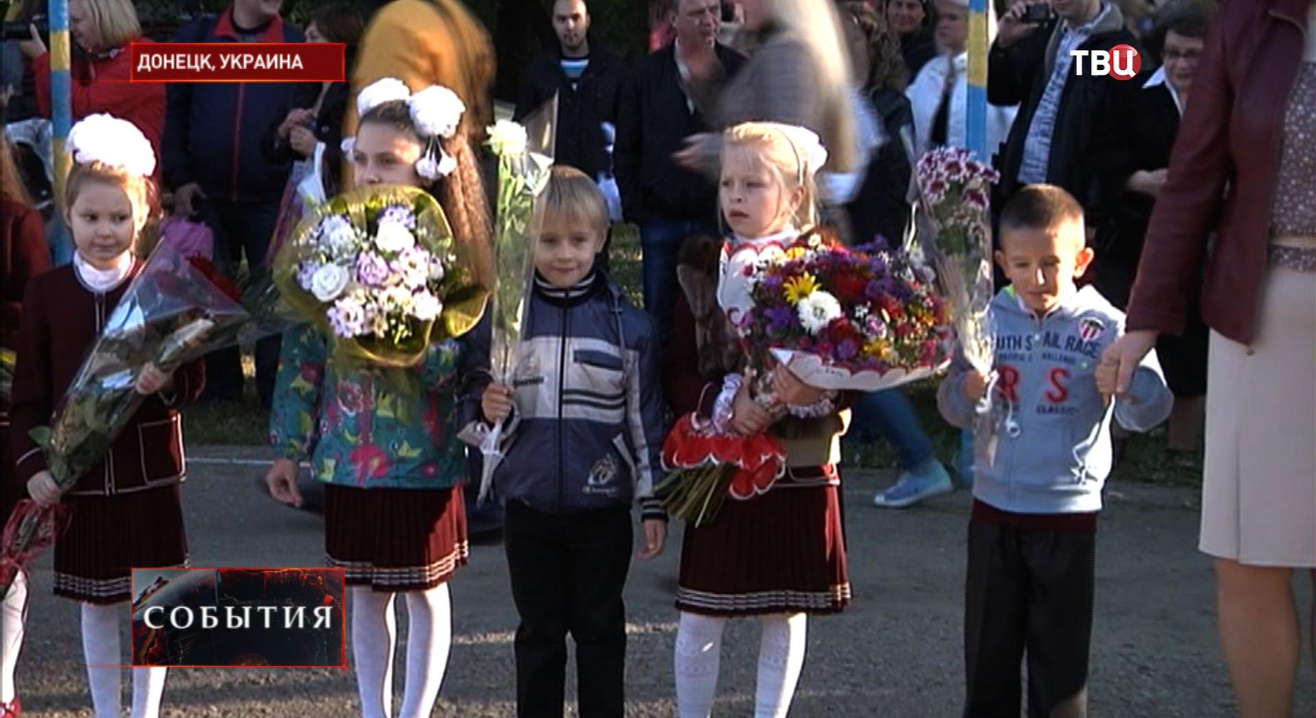 Школьная линейка в Донецке