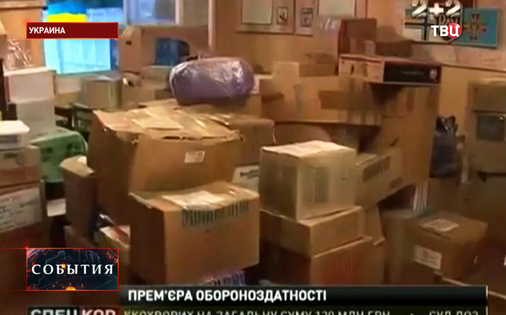 Гуманитарная помощь волонтеров для украинской армии