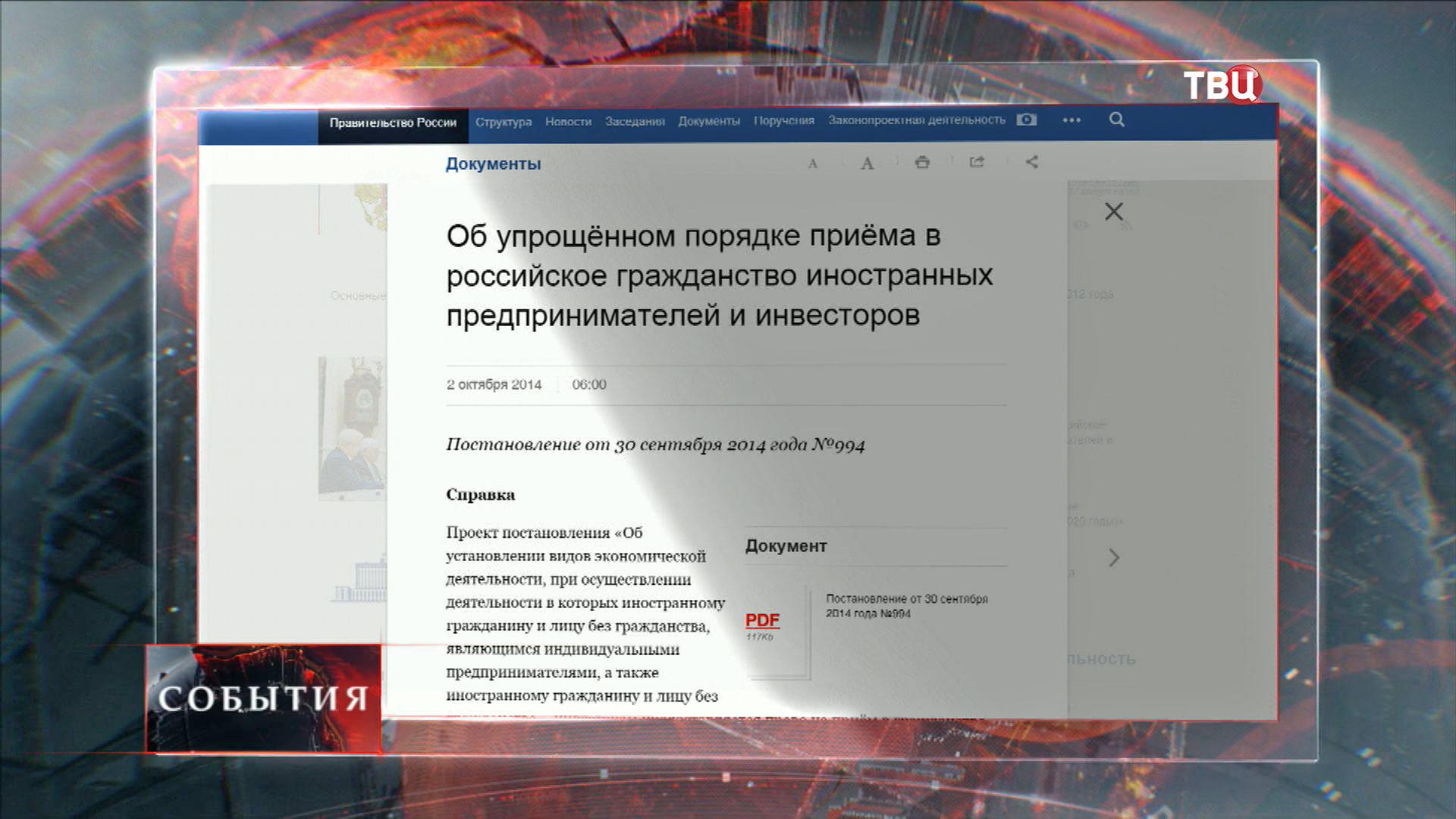Справка об упрощенном порядке приема в Российское Гражданство иностранных предпринимателей и инвесторов