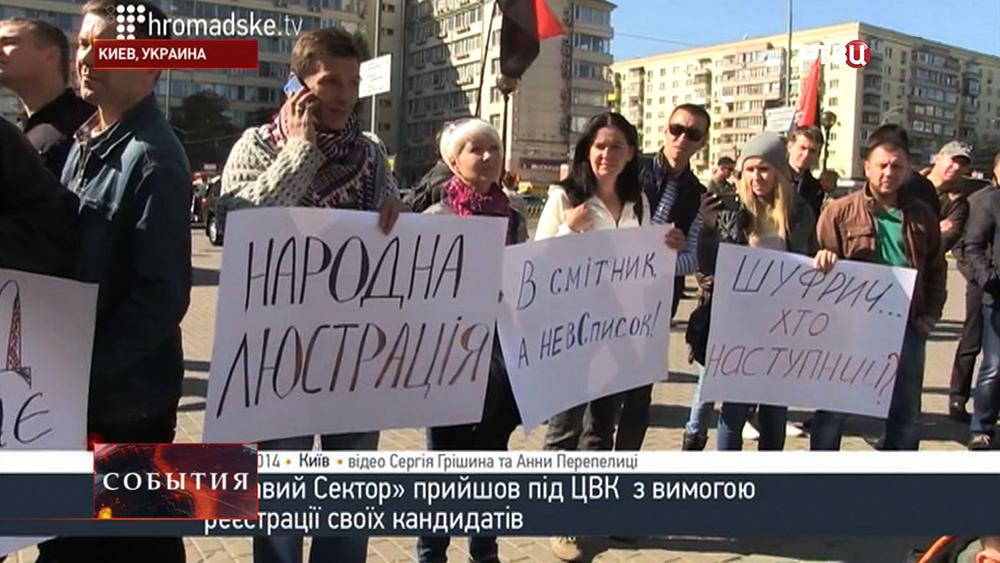 Митинг в Киеве в поддержку люстрации