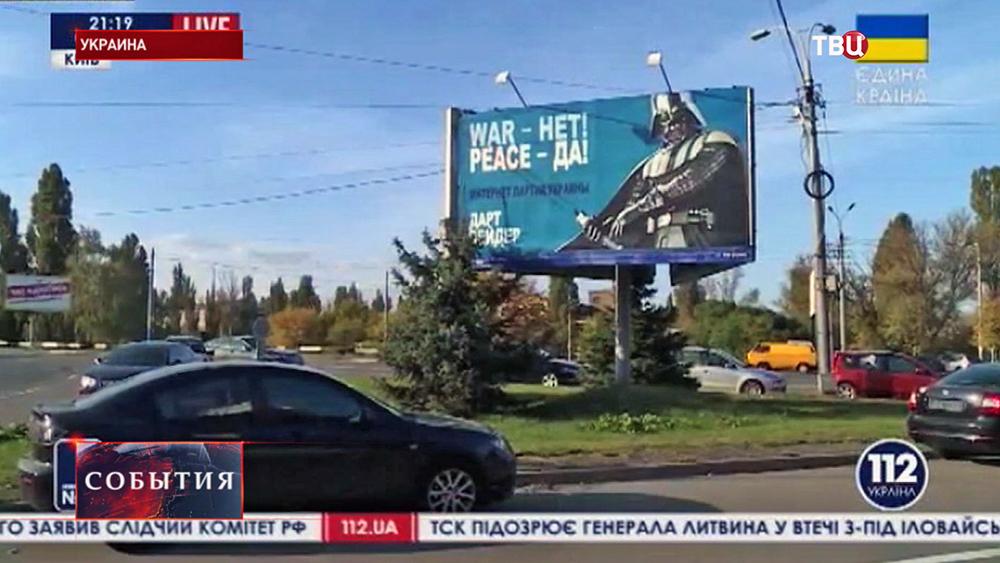 Предвыборный плакат Дарта Вейдера