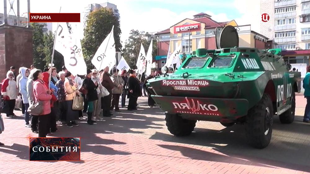 Митинг в поддержку партии Олега Ляшко