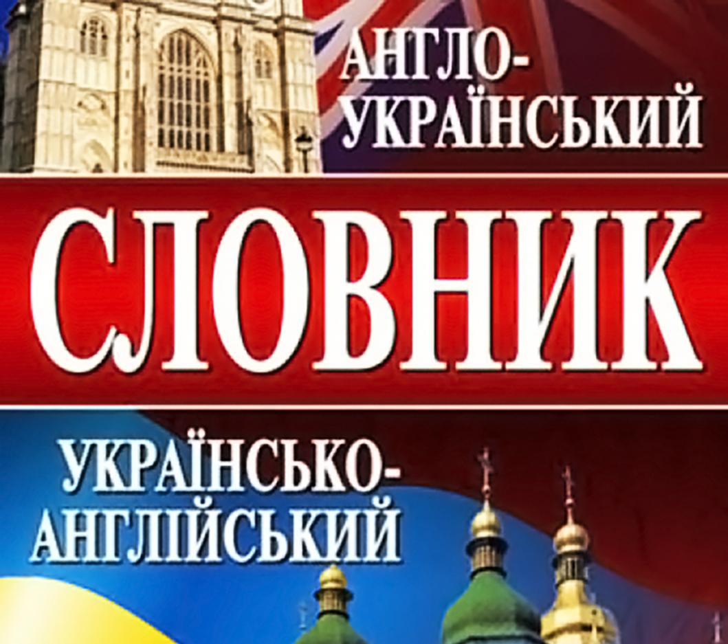 Англо-украинський словарь