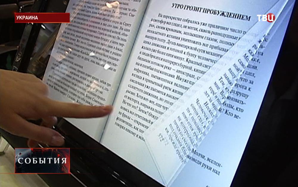 Электронная книга на русском языке