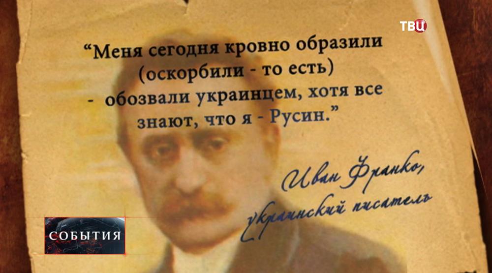 Украинский писатель Иван Франко