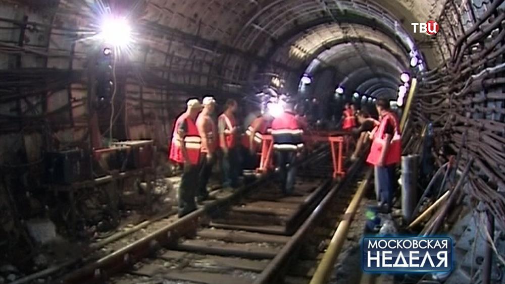 Ремонтные работы в тоннеле метро