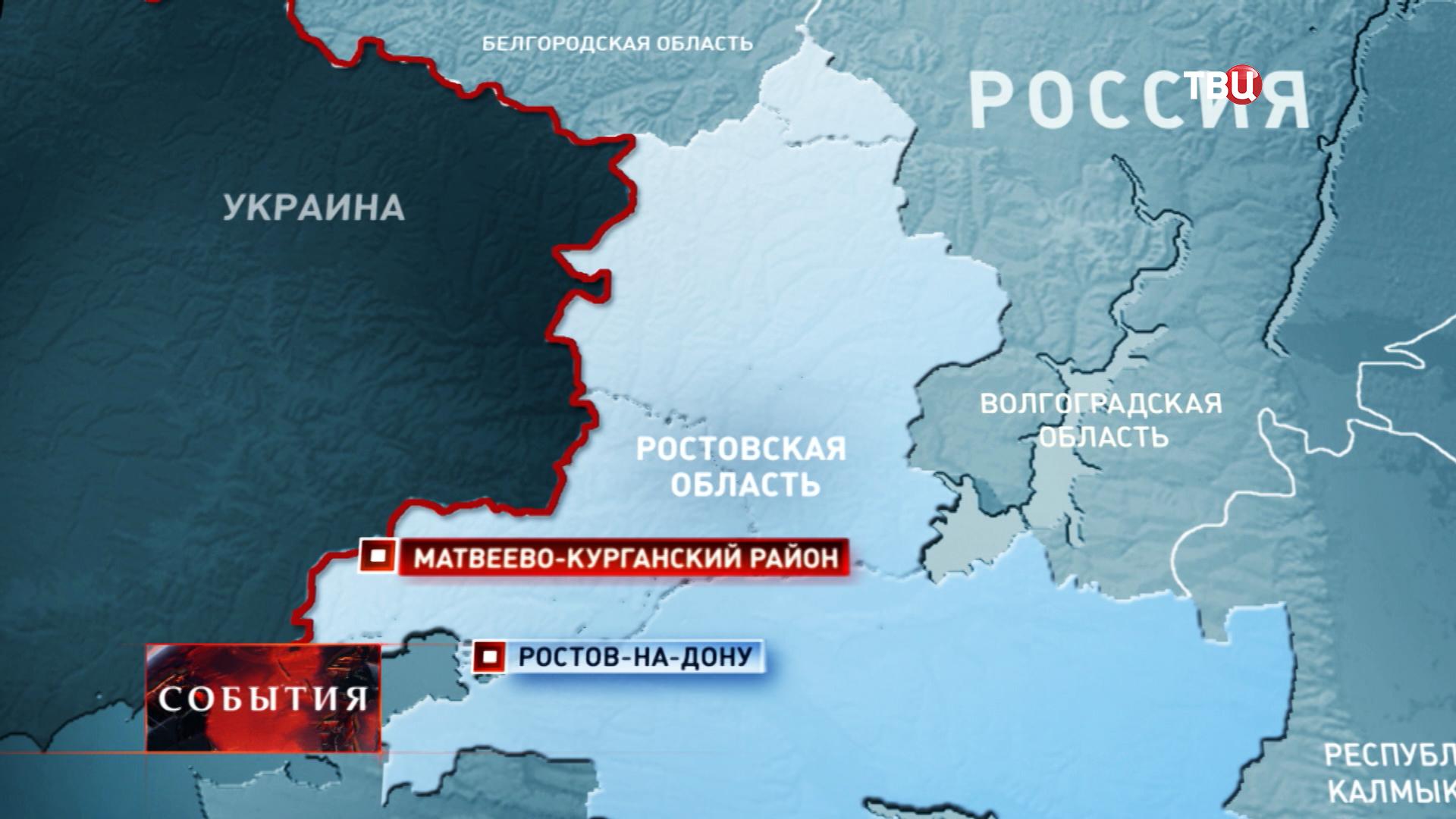 Матвеево-Курганский район Ростовской области, где обнаружили восемь неразорвавшихся танковых снарядов