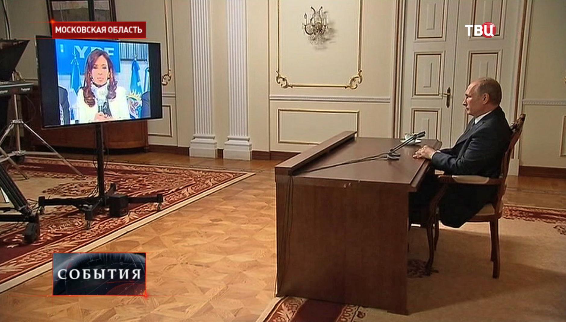 Владимир Путин и президент Аргентины Кристина Фернандес де Киршнер