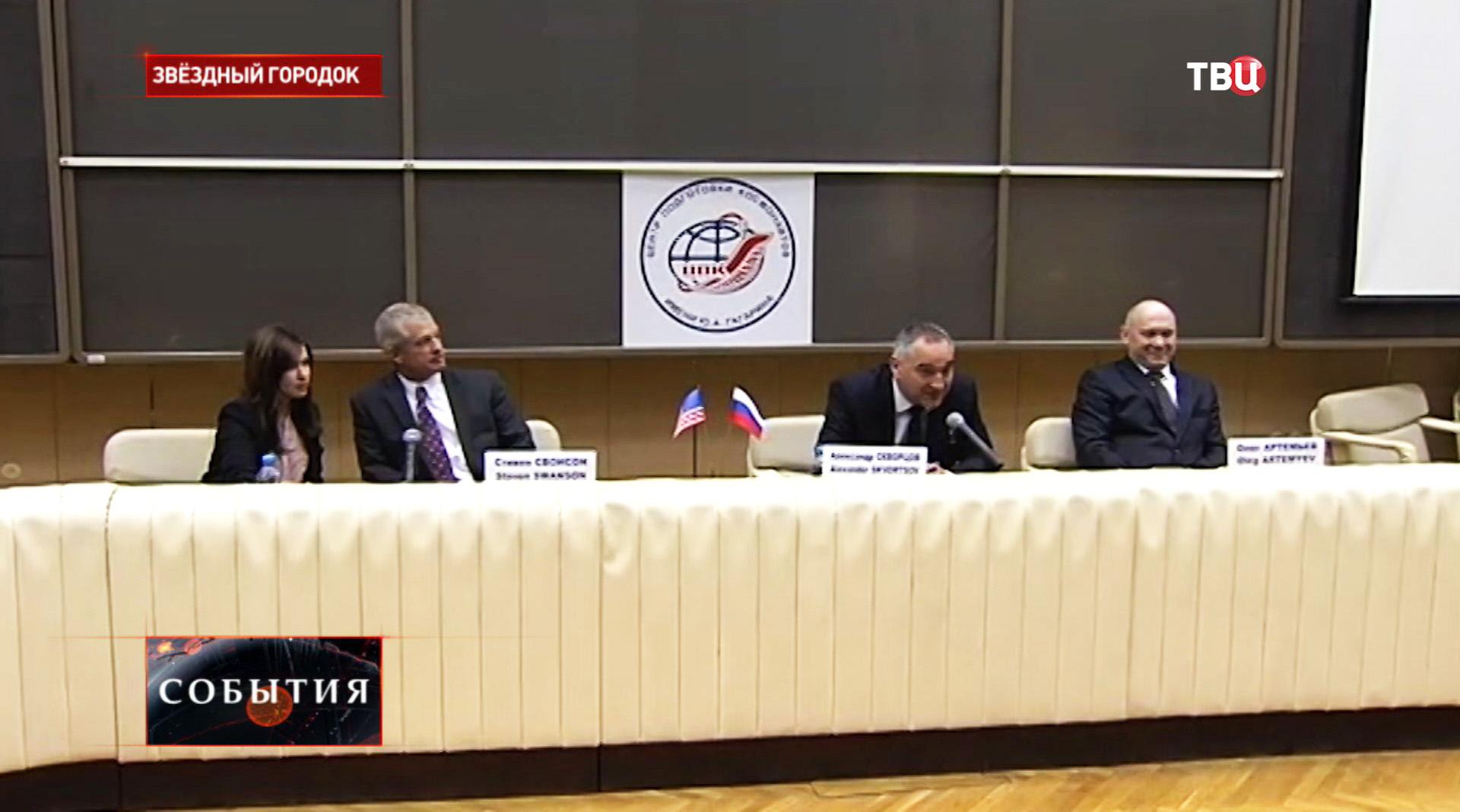 Пресс-конференция экипажа МКС