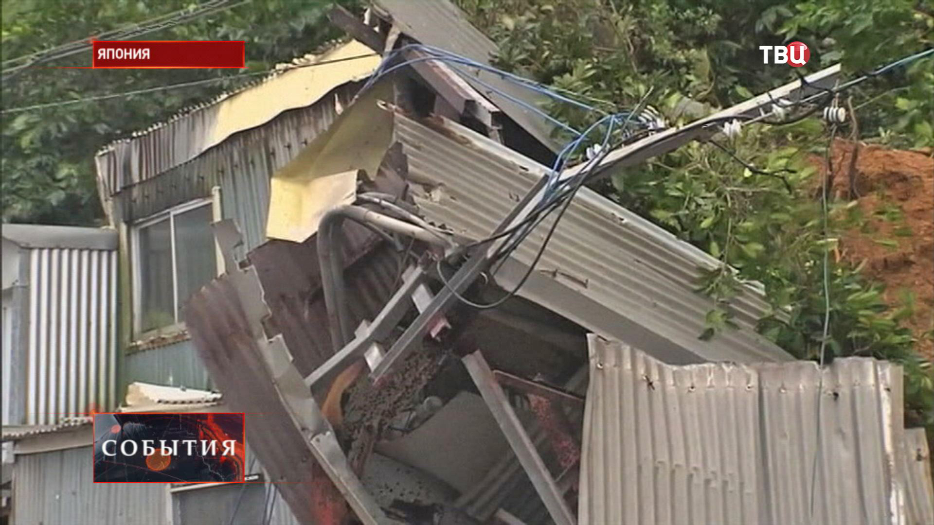 "Последствия тайфуна ""Вонгфонг"""