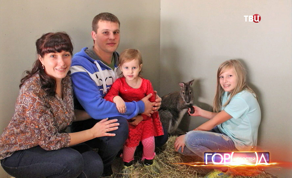 Семья из Луганска спасшая кенгуру