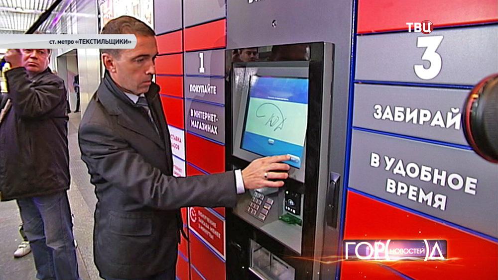 "Торговый автомат на станции метро ""Текстильщики"""
