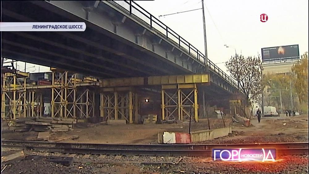 Реконструкция Ленинградского путепровода