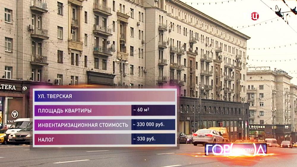 Налог на недвижимость на Тверской улице
