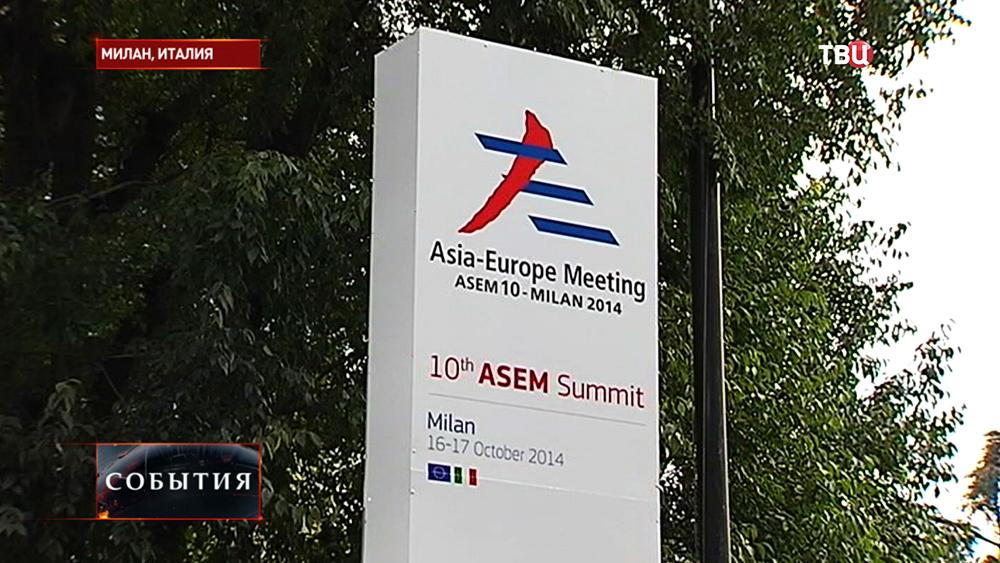 """Саммит """"Азия-Европа"""" в Милане"""