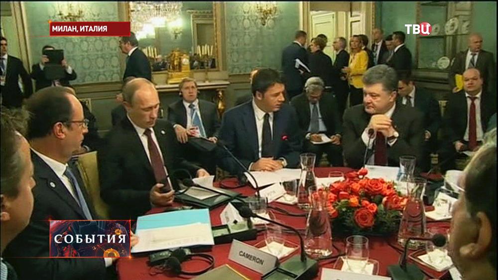"""Саммит форума """"Азия-Европа"""" в Милане"""