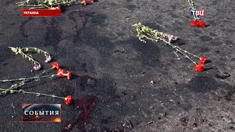 Цветы на месте обстрела в Новороссии