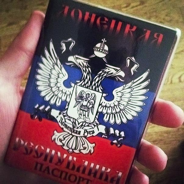 паспорт днр образец фото - фото 10