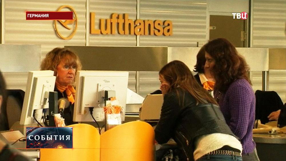 Стойка авиакомпании Lufthansa в аэропорту Германии