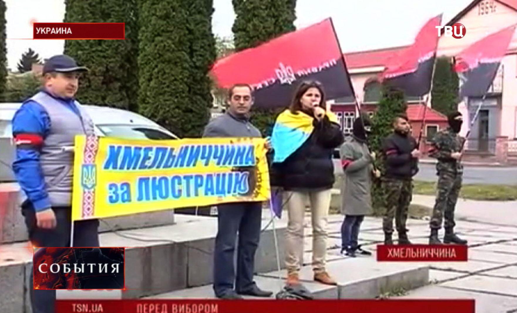 Митинг украинских радикалов в Хмельницком