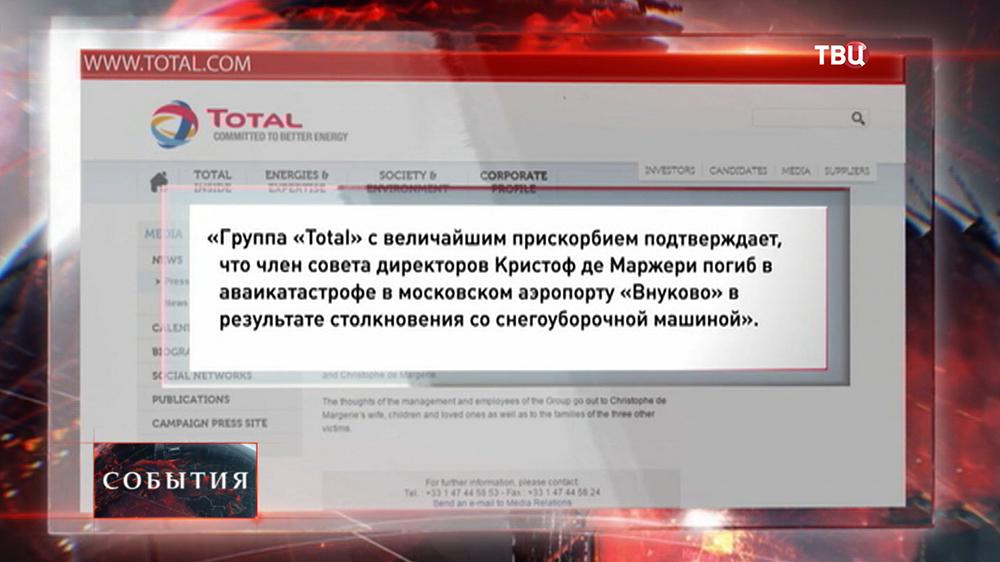 Заявление на сайте нефтяной компании Total