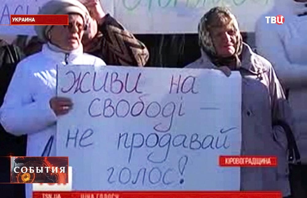 Митинг против подкупа избирателей на Украине