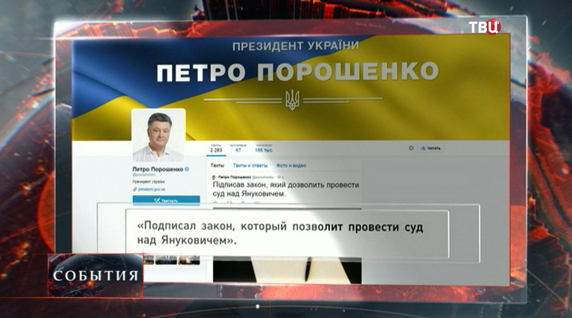 Заявление президента Украины Петра Порошенко